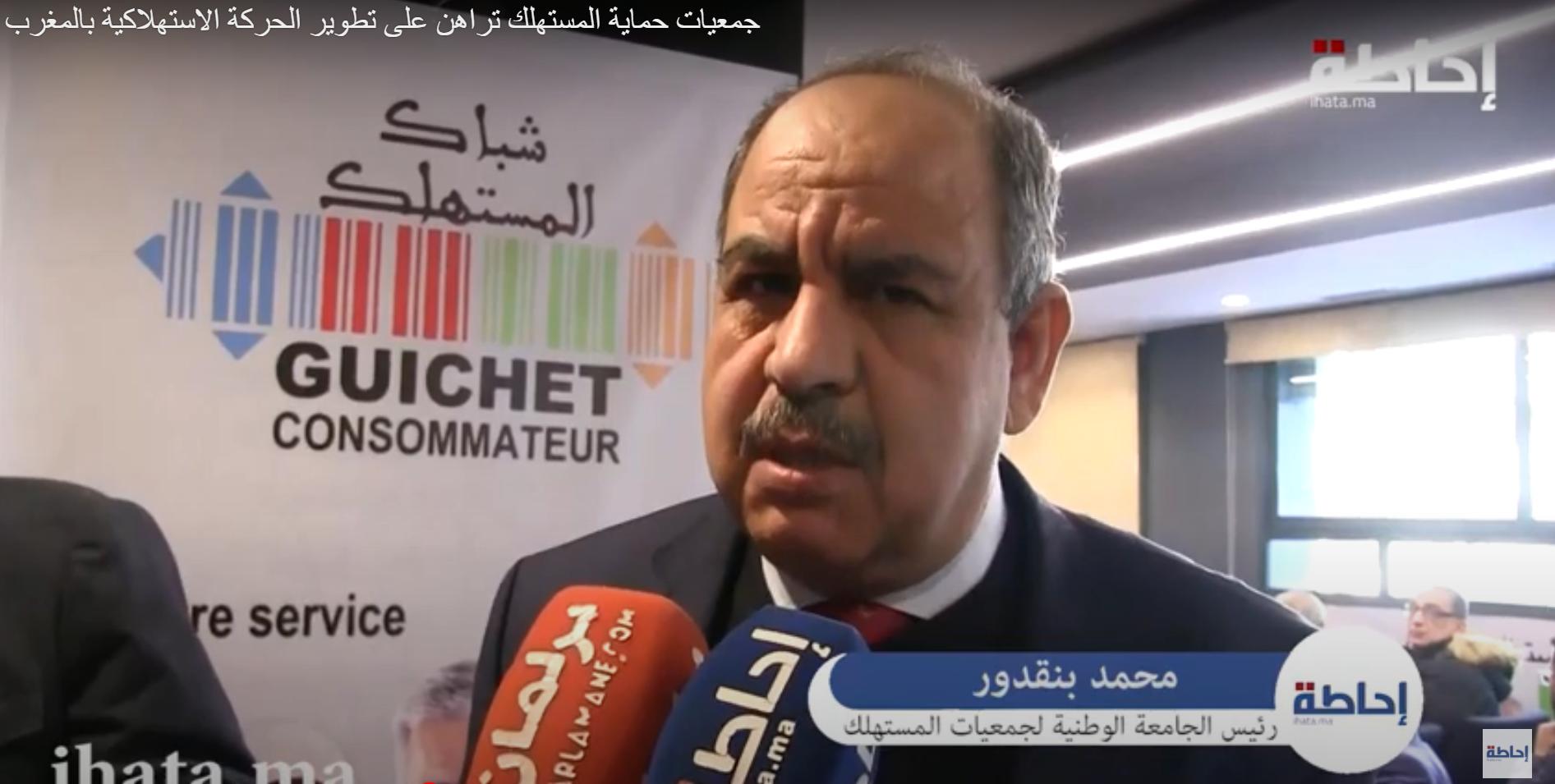 الحركة الاستهلاكية بالمغرب تتطور